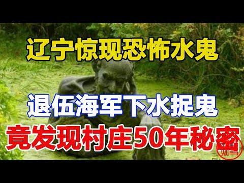 """辽宁惊现恐怖水鬼,退伍海军下水""""捉鬼"""",竟发现村庄50年秘密!"""
