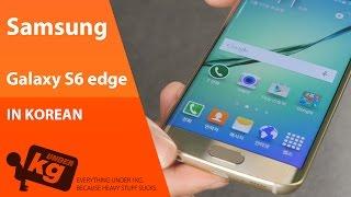 [KR] Samsung Galaxy S6 Edge (갤럭시 S6 엣지) 개봉기 [4K]