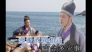 葉振棠 - 三國演義 [MV] (葉振棠經典電視劇主題曲 Karaoke DVD)