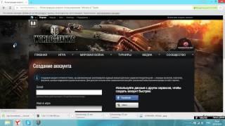Ответ как зарегистрироваться на сайте World of tanks