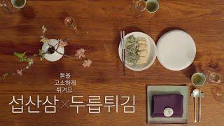 (ENG) 제철 품격 한식/섭산삼과 두릅튀김 Seopsansam And Dureup-twigim(Deep Fried Mountain Ginseng And Fatsia Shoots)