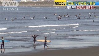 サーファー急増の湘南海岸 立ち入り自粛求める看板(20/04/23)