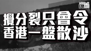 【短片】【踢走港獨,認清「我們都是中國人」】汪明荃:你係中國人、呢個係中國地方 鄺美雲:你尊重國家等於尊重你自己