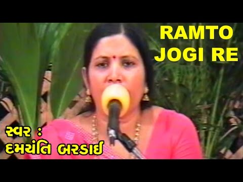 Ramto Jogi Re - રમતો જોગી રે | Bhiksha Dene Maiya Pingla | Gujarati Devotional Classic Songs
