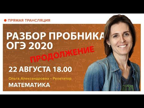Математика | Разбор демоверсии ОГЭ 2020. Продолжение
