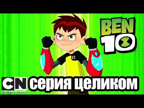 Бен 10 | Возвращение Койла (серия целиком) | Cartoon Network