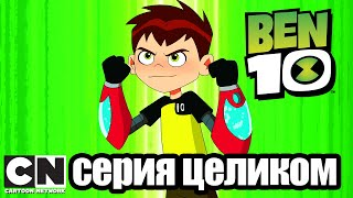 Бен 10  Возвращение Койла (серия целиком)  Cartoon Network