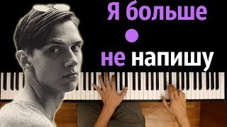 Тима Белорусских - Я больше не напишу ● караоке | PIANO_KARAOKE ● ᴴᴰ + НОТЫ & MIDI