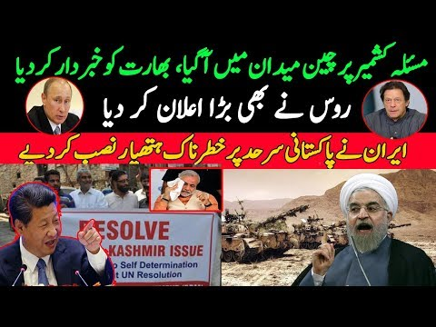 ALIF NAMA Latest Headlines | chinas statement about Kashmir ,India ,Iran, Russia news Today