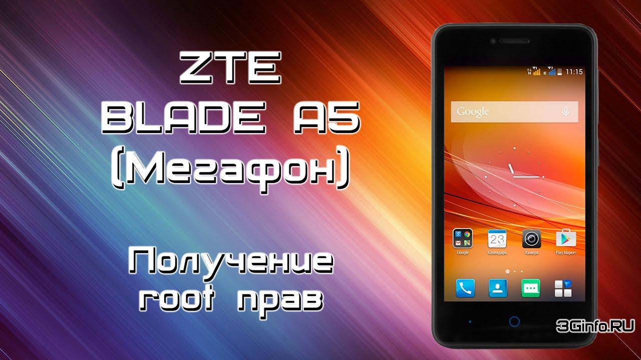 получение прав root на телефоне zte