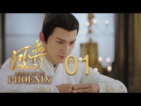 凤弈 01 | Legend Of The Phoenix 01(何泓姗、徐正溪、曹曦文等主演)