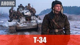 """Фильм """"Т-34"""" - 2018 - военная драма - анонс. Премьера в кино"""