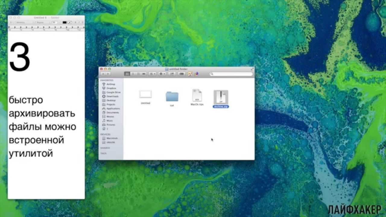 10 полезностей для пользователей OS X