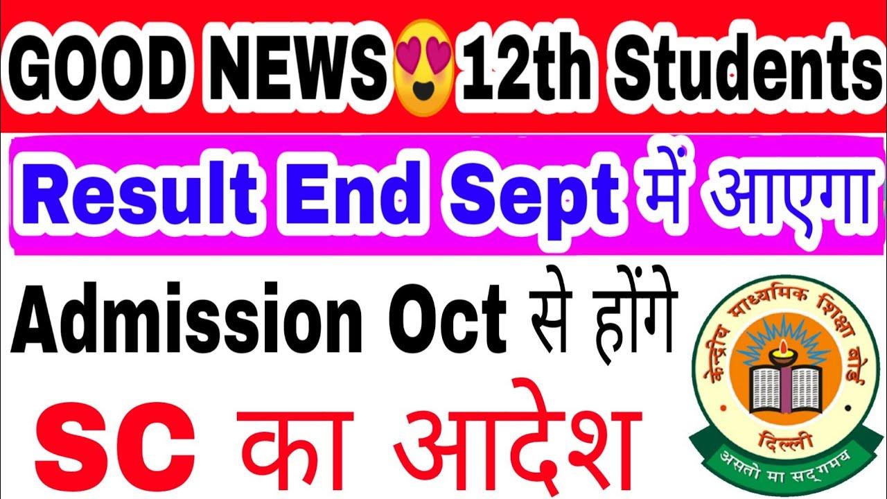 12th Result End Sept में आएंगे। October में होगा Admission Start - Private, Optional(Regular), Comp
