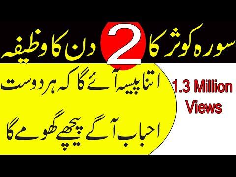 2 Din Quran Ki ye Choti Si Surah Parh Len | Rizq Ka Wazifa | Surah Kausar