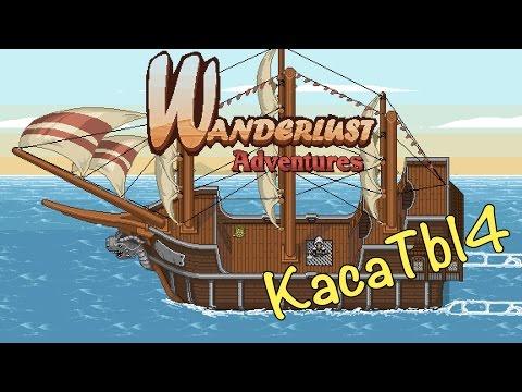 Wanderlust Adventures - 12 серия [Горы лута ^^]