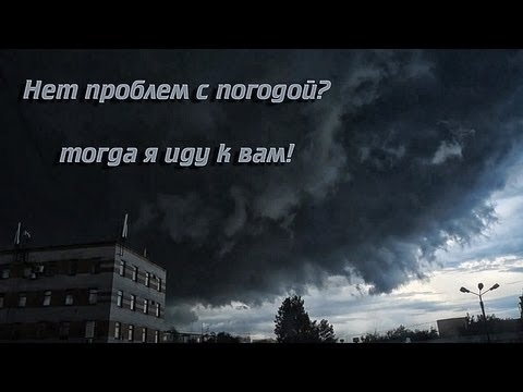 Черная Туча!  Усть-Каменогорск 05.08.2013 (видео № 66)