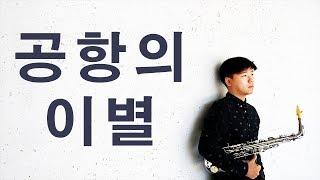 """[색소폰 연주] 문주란의 """"공항의 이별"""""""