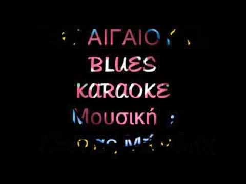 ΤΟΥ ΑΙΓΑΙΟΥ ΤΑ BLUES - KARAOKE by Magou George