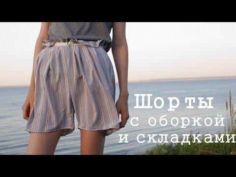Шорты с оборкой и складками | DIY | Shorts With Riffle And Folds