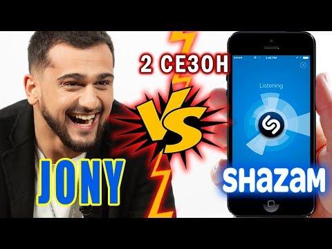 JONY против Shazam | Шоу ПОШАЗАМИМ