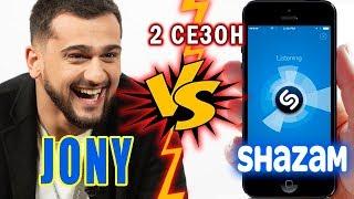 JONY против Shazam   Шоу ПОШАЗАМИМ
