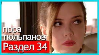 пора тюльпанов - часть 34 (русские субтитры)