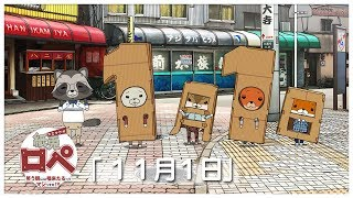 紙兎ロペ「11月1日」編
