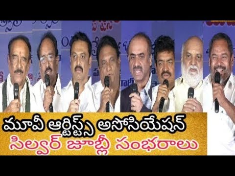 Movie Artists Association Silver Jubilee Celebrations | khichdi news