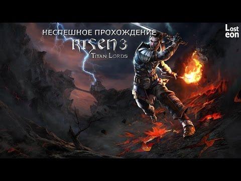 Неспешное прохождение Risen 3 Titan lords- #3 Остров воров