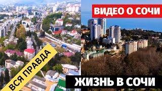 Не покупай недвижимость в Сочи, пока не посмотришь  это видео  Вся правда о Сочи(, 2016-09-15T15:35:48.000Z)