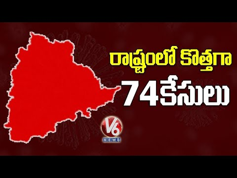 74 New Coronavirus Cases Reported In Telangana | V6 News
