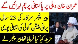 Imran Khan Kay baray Main Ruhani Pesh Goi
