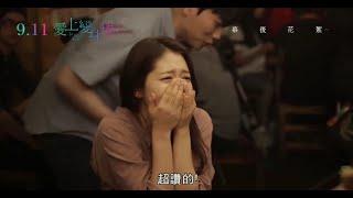 朴信惠(박신혜)《愛上變身情人》獨家幕後花絮 大揭密(8分35秒完整版)