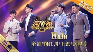 纯享版:余笛鞠红川王凯蔡程昱《Halo》,四重唱不一样的色彩增溢-单曲纯享《声入人心》Super-Vocal【湖南卫视官方HD】