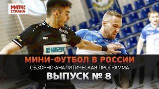 Мини футбол в России 8 й выпуск
