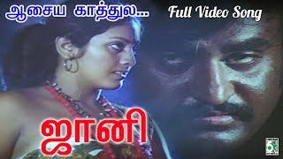 Asaiya Kathula Song | Johnny | Rajinikanth | Ilayaraja