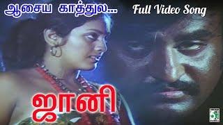 Download Asaiya Kathula Song | Johnny | Rajinikanth | Ilayaraja MP3 song and Music Video