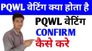 PQWL || PQWL Waiting Kaise Confirm Kare || Pqwl Waiting Ticket ||