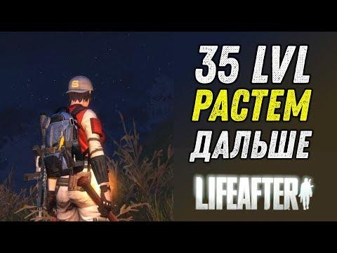 LIFEAFTER - ЖИЗНЬ НА 35 LVL и ВЫШЕ (ОБОРВАНЫЙ СТРИМ ЧАСТЬ 1)