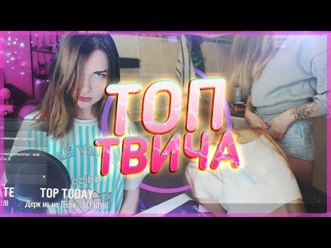 Топ Моменты с Twitch   Хотела показать писку   Стример с синдромом Туретта   Саныч нашел твоего батю - Клип смотреть онлайн с ютуб youtube, скачать