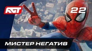 Прохождение Spider-Man (PS4) — Часть 22: Мистер Негатив