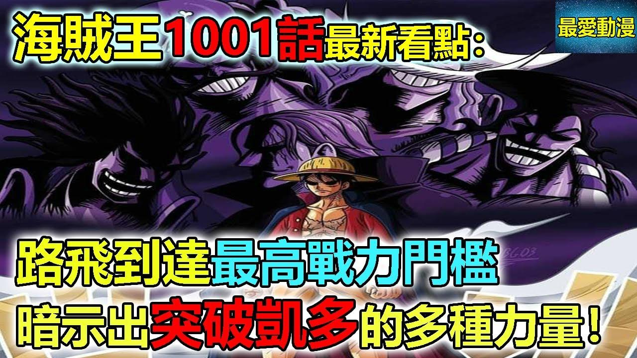 海賊王1001話最新看點:路飛到達最高戰力門檻,暗示出突破凱多的多種力量!