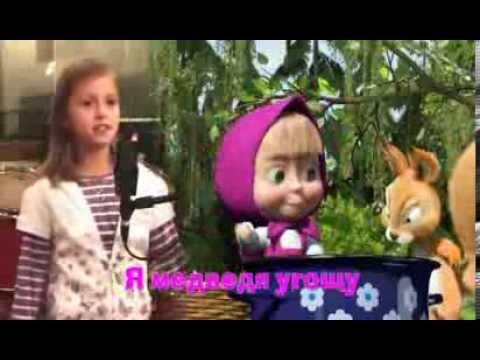 Маша и Медведь - Песня Красотка (Красота - страшная сила)