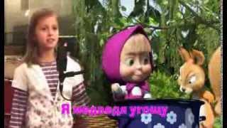 Маша и Медведь - Песня «Про варенье» (День варенья) исполняет Алина Кукушкина thumbnail