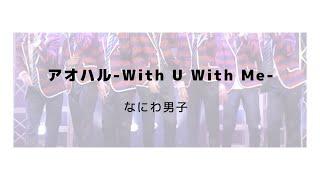 〔音源〕アオハル-With U With Me- / なにわ男子