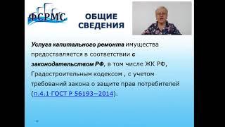 Капитальный ремонт общего имущества собственников в МКД. Спецсчёт.