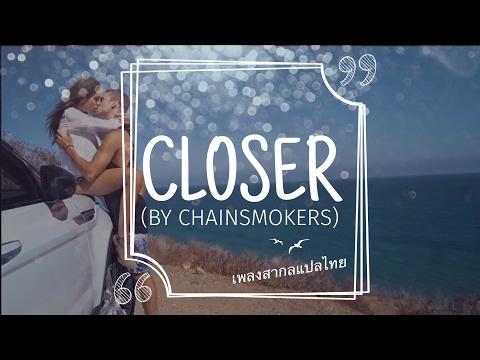 (เพลงสากลแปลไทย) Closer-The Chainsmokers ft.Halsey