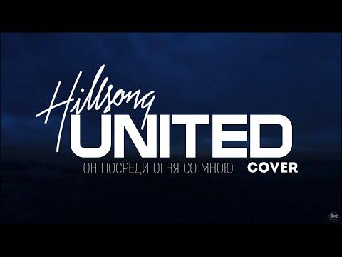 Алина Охмат - Он посреди огня со мною(Hillsong UNITED Cover)   караоке текст   Lyrics
