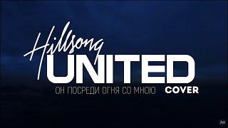 Алина Охмат - Он посреди огня со мною(Hillsong UNITED cover) | караоке текст | lyrics